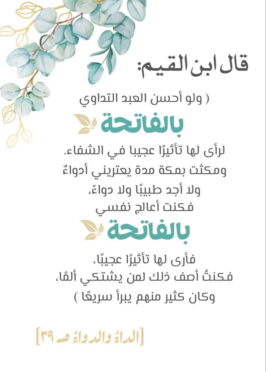 الاستشفاء بالفاتحة Islamic Quotes Words Quotes
