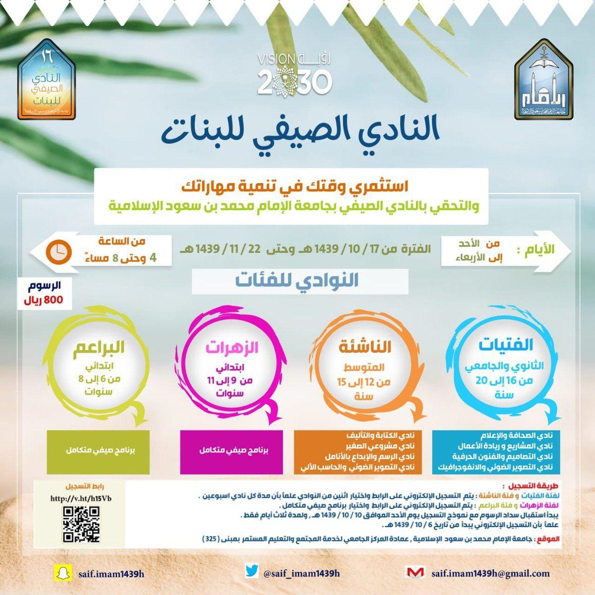 Image Result For النادي الصيفي للبنات بجامعة الامام محمد بن سعود الاسلامية Shopping