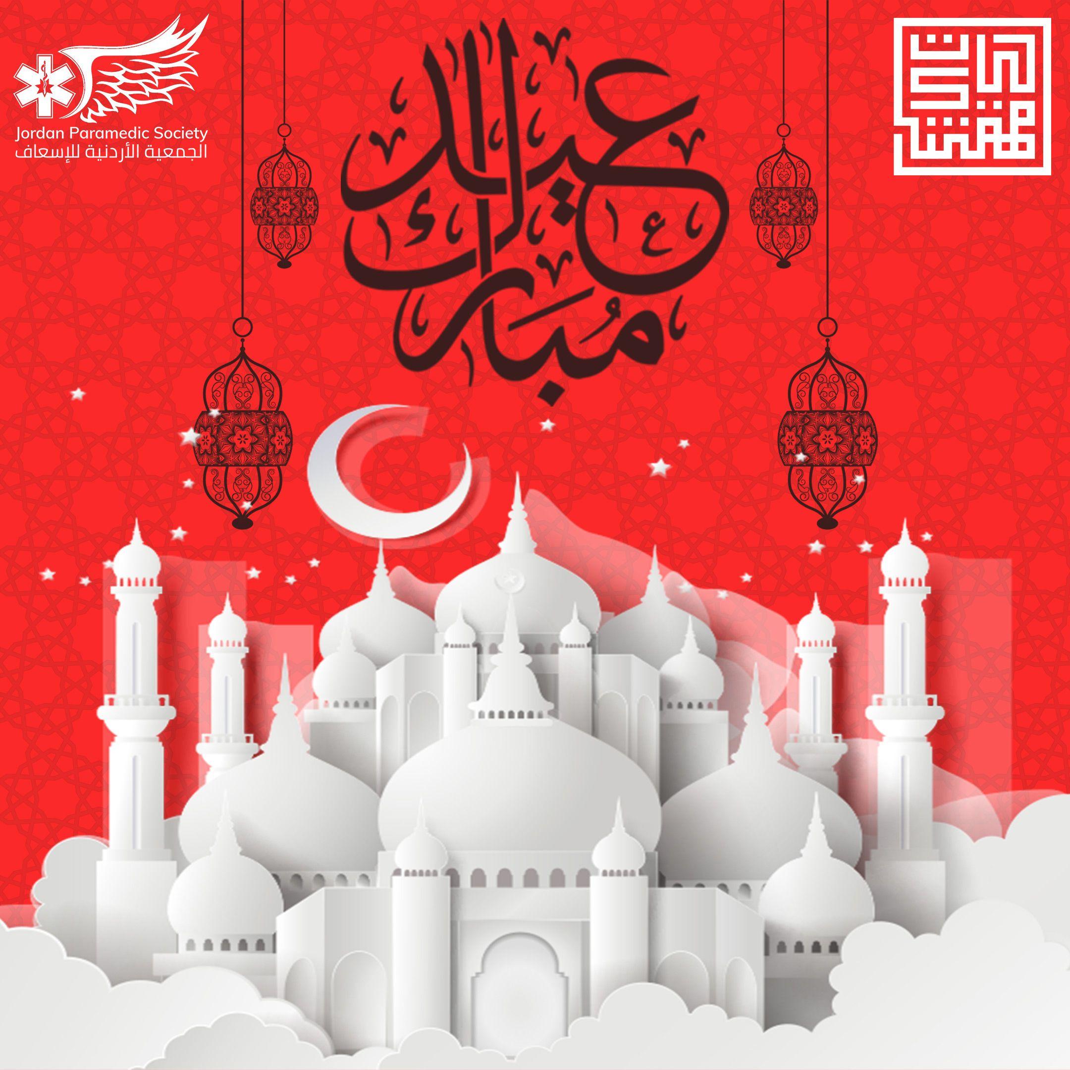 Happy Adha Eid عيد أضحى مبارك Home Decor Decals Ceiling Lights Decor