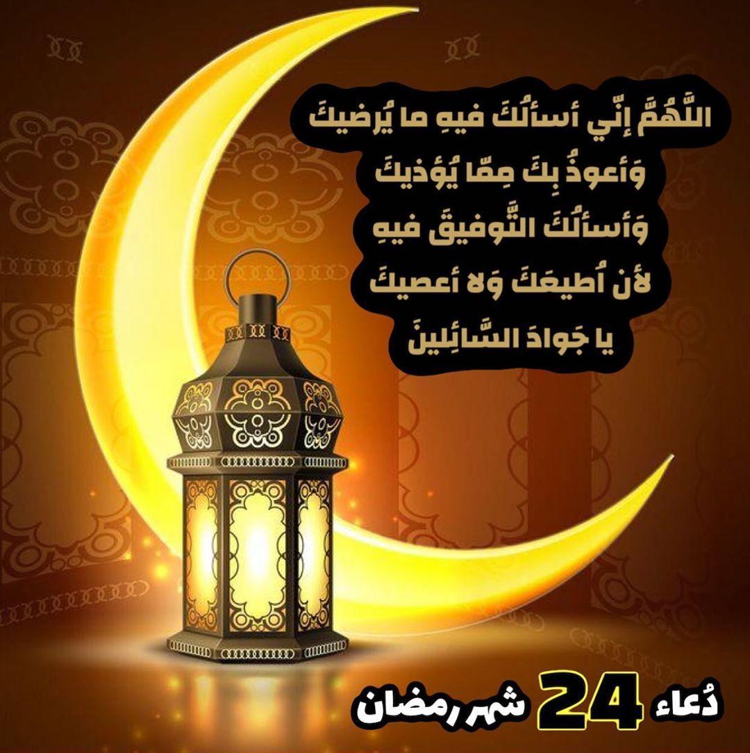 Nobody On Instagram تصميم تصميمي مساء الخير شهر رمضان دعاء اليوم الرابع والعشرون هلال اللهم صل على محمد وال محمد العراق Novelty Lamp Table Lamp Lamp