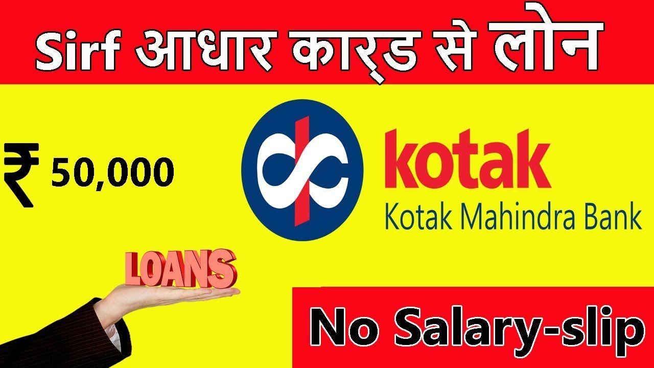 Pin On Kotak Mahindra Bank Personal Loan Personal Loans Online Kotak Online Banking Bank Loan