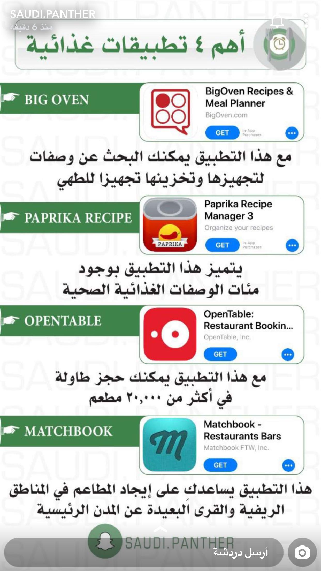 Pin By Nasser Alfaraj On App Photo Video App App Pictures Application Iphone