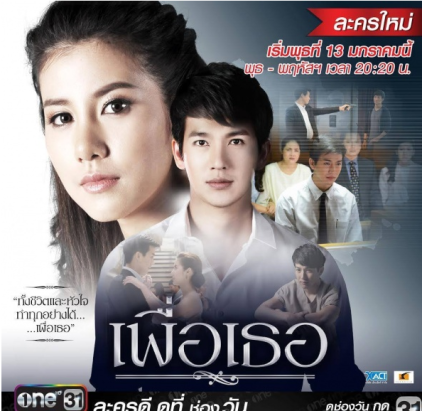 Puer Tur (For You)- starring Push and Ester | ADA- Asian