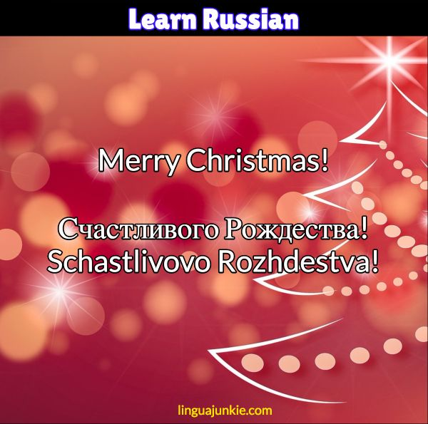 Russian holiday greetings russian phrases pinterest learn russian holiday greetings russian phrases pinterest learn russian and learning m4hsunfo