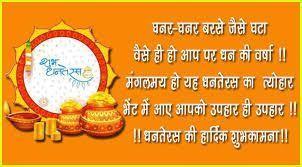 धनतेरस | की आपको हार्दिक शुभकामनाएं Happy Dhanteras  Wishes  In Hindi Images, Greetings, Pictures.  #dhanteraswishes धनतेरस | की आपको हार्दिक शुभकामनाएं #happydhanteras धनतेरस | की आपको हार्दिक शुभकामनाएं Happy Dhanteras  Wishes  In Hindi Images, Greetings, Pictures.  #dhanteraswishes धनतेरस | की आपको #dhanteraswishes