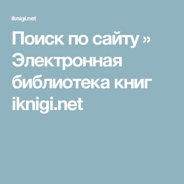 Михаил литвак все книги скачать бесплатно fb2