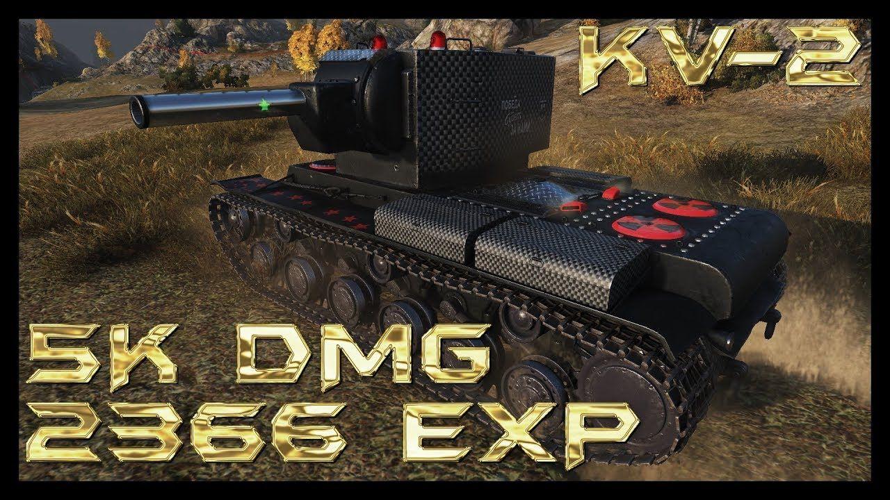 Связь в игре World Of Tanks