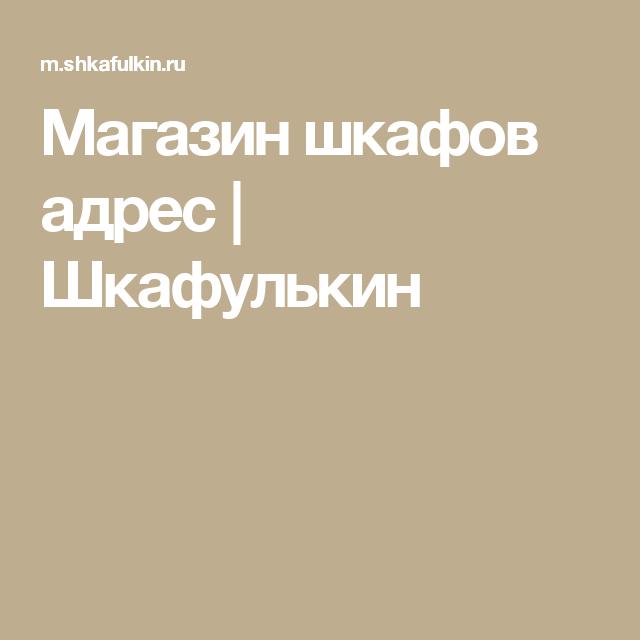 Магазин шкафов адрес | Шкафулькин