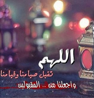 حالات واتس اب رمضان 2014 اجمل حالات واتس عن قدوم رمضان 2015 حالات واتساب رمضانية 1435 Laughing Quotes Ramadan Instagram Posts