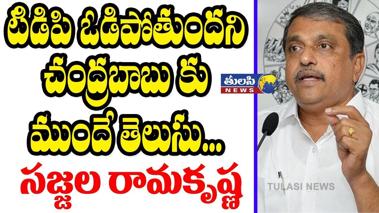 Nara Chandrababu voted for cycle? or Fan? : YSRCP Leader