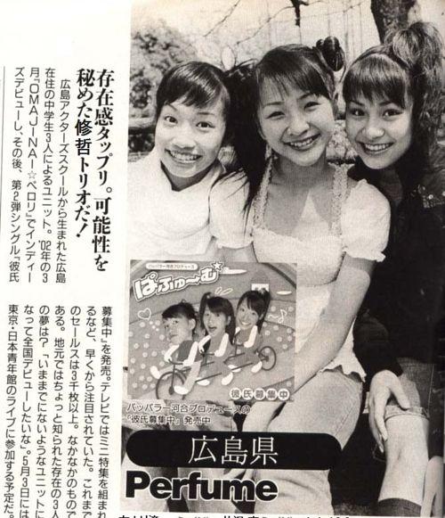 nykwsm Perfume 昔の雑誌の切り抜き \u201d