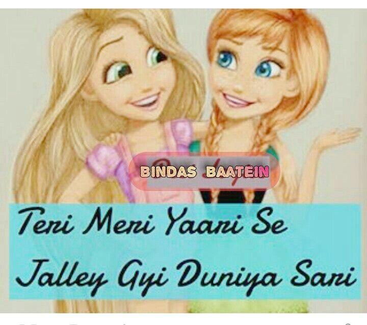 Jalti Hi Hai Zeenat Caption For Friends Bestest Friend Friends Quotes