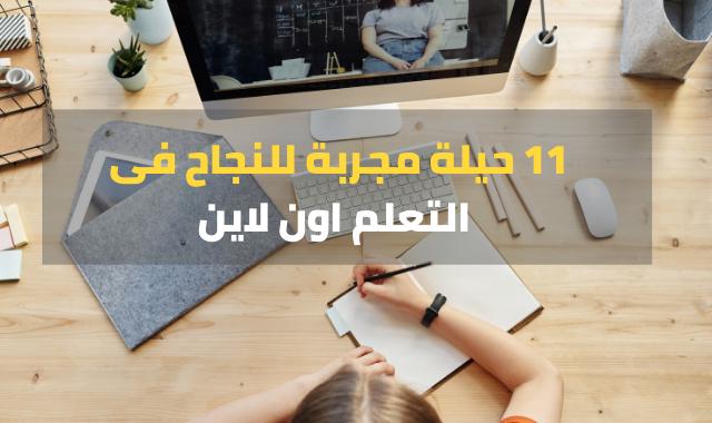 التعليم عن بعد ما هو وكيف تنجح فيه 11 حيلة مجربة لتتعلم اى شئ اون لاين Online Classes Tablet Electronic Products