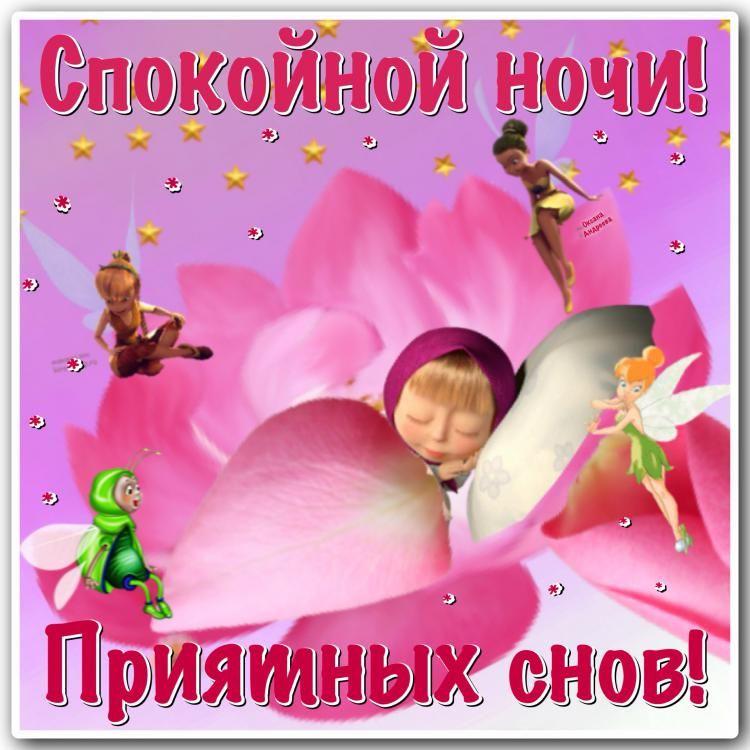 Красивые открытки спокойной ночи маме