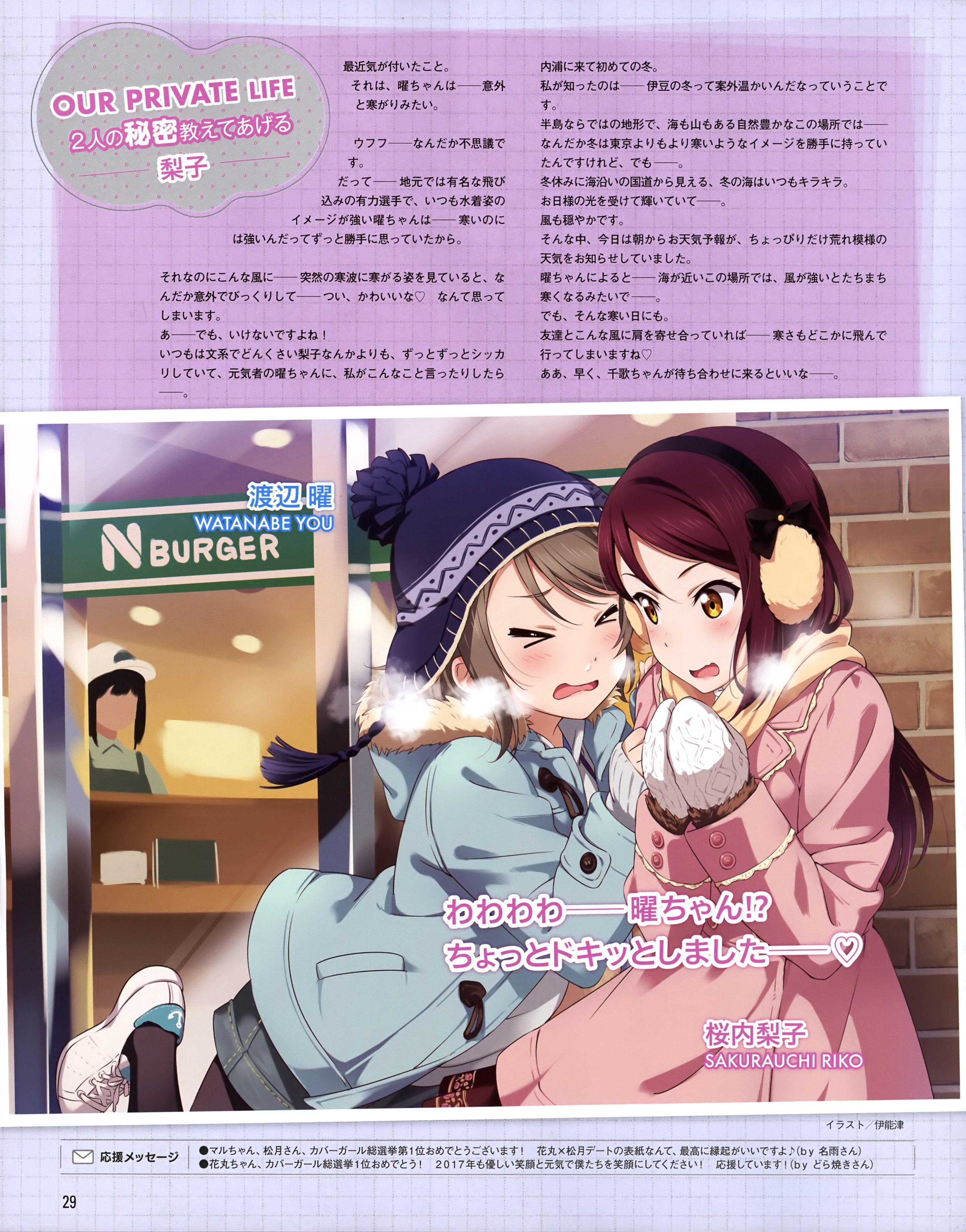 Sunrise (Studio), Love Live! Sunshine!!, Watanabe You, Sakurauchi Riko