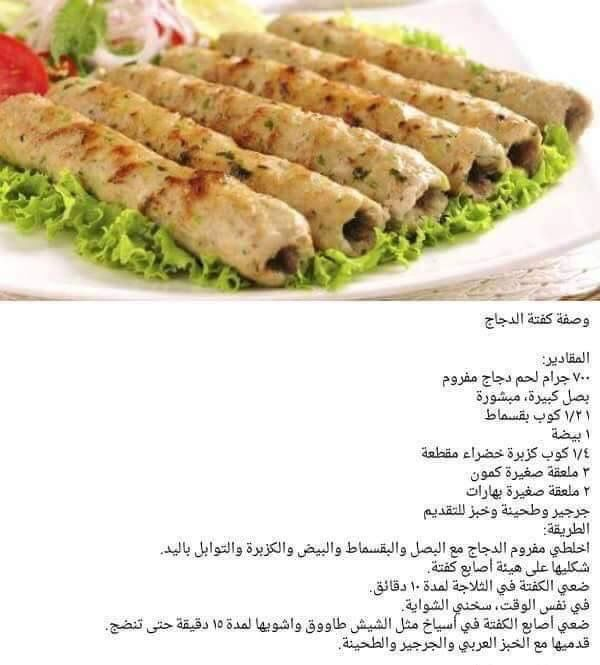 Pin By Nasreen Pervaiz On طبخات Food Receipes Food Cooking