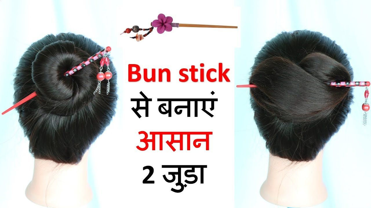 Image Result For 2 Easy Juda From Bun Stick Juda Hairstyle