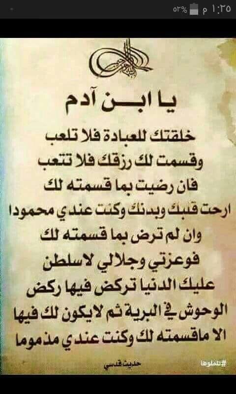 Pin By Ahlem Khawla On كلمات لها معنى Islam Facts Islam Beliefs Islamic Phrases