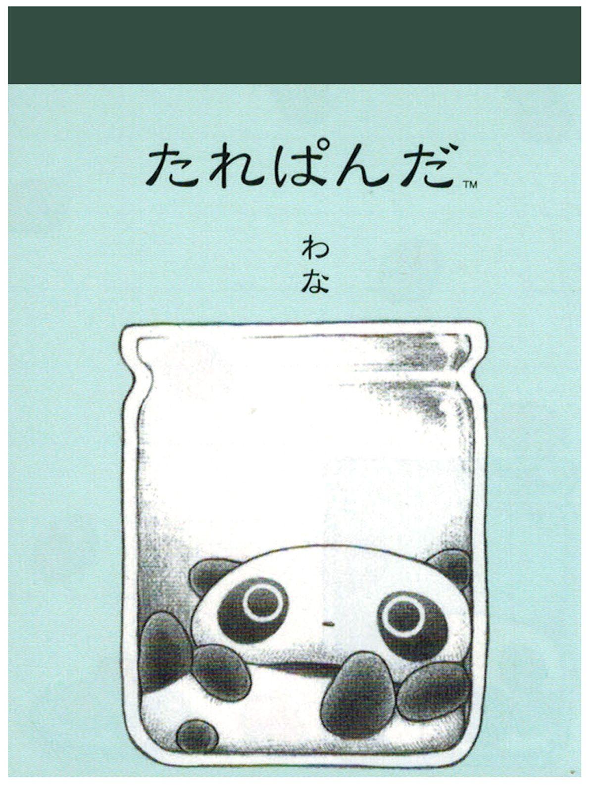 Panda おしゃれまとめの人気アイデア Pinterest Yuri パンダ