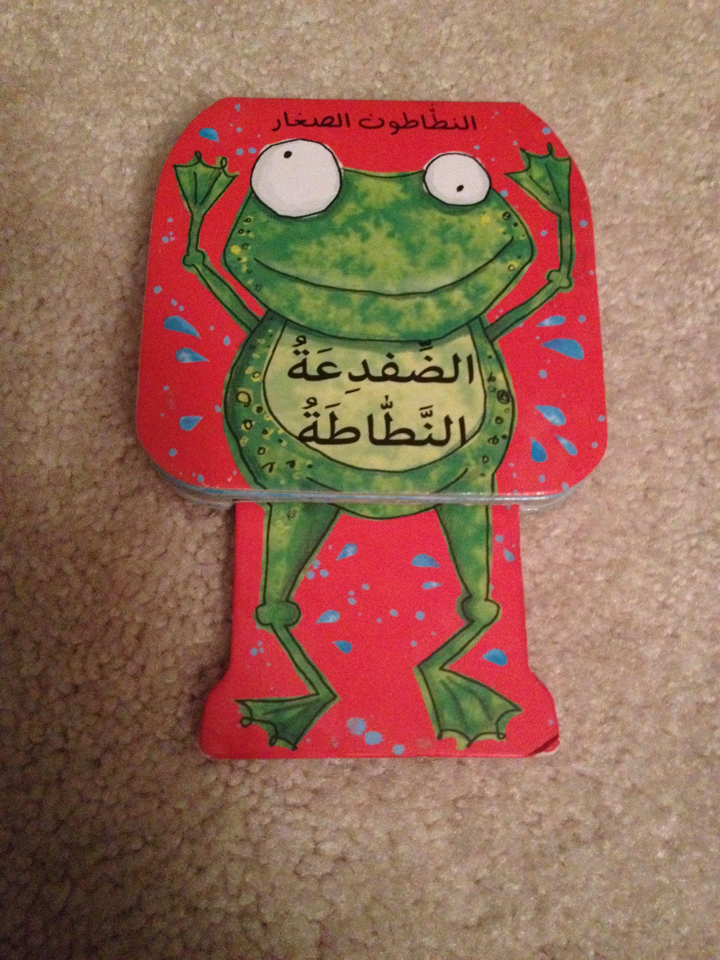 Arabic childrens board book the jumping frog arabic