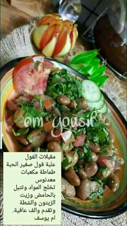 Pin By Sos Q8 On طبخ Middle Eastern Recipes Recipes Food