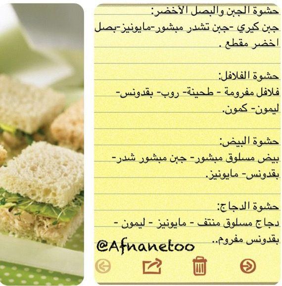 Pin By Lateefa Alkandari On Feel Hungry Cooking Recipes Recipes Arabic Food