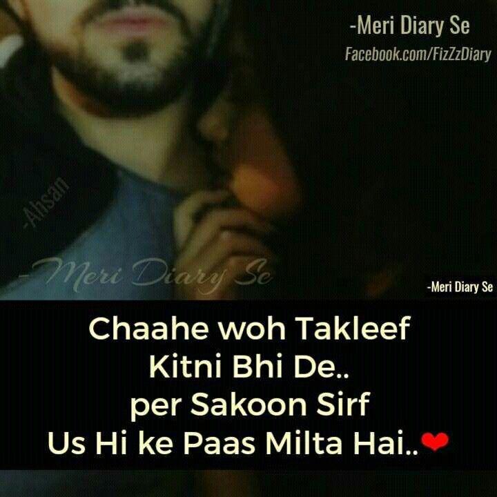 Meri Dairy Se Sad: Pin By Huma Parveen On ♠Shayeri...