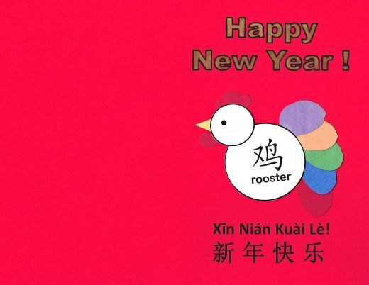 Year of the Rooster Greeting Card--Cut Paper Shapes Rooster - printable greeting card templates