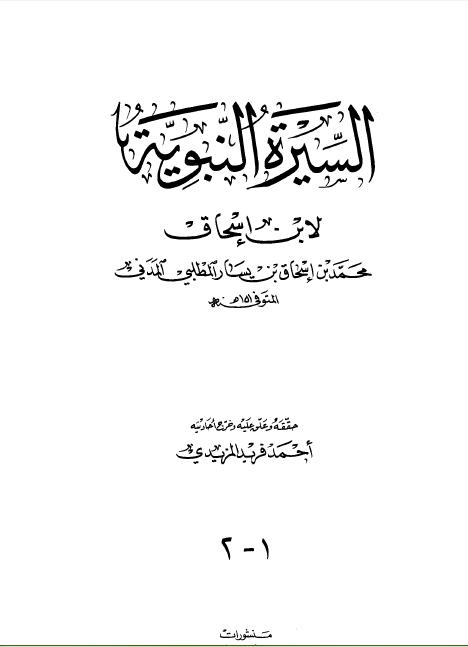 تحميل كتاب السيرة الذاتية للرسول محمد صلى الله عليه وسلم Pdf Word