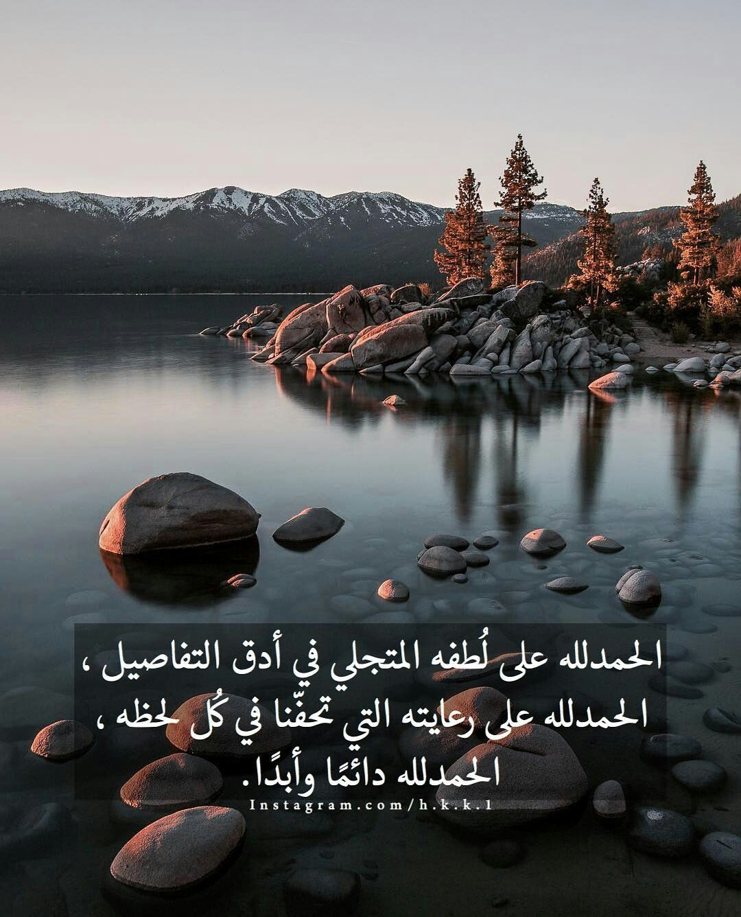 Pin By Abeer Khamees On اسلام Quran Quotes Love Beautiful Arabic Words Islamic Love Quotes