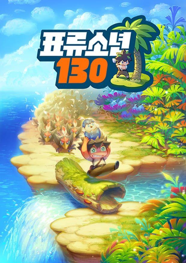 深みのある無人島サバイバルゲーム」漂流少年130 '::タンブルバック