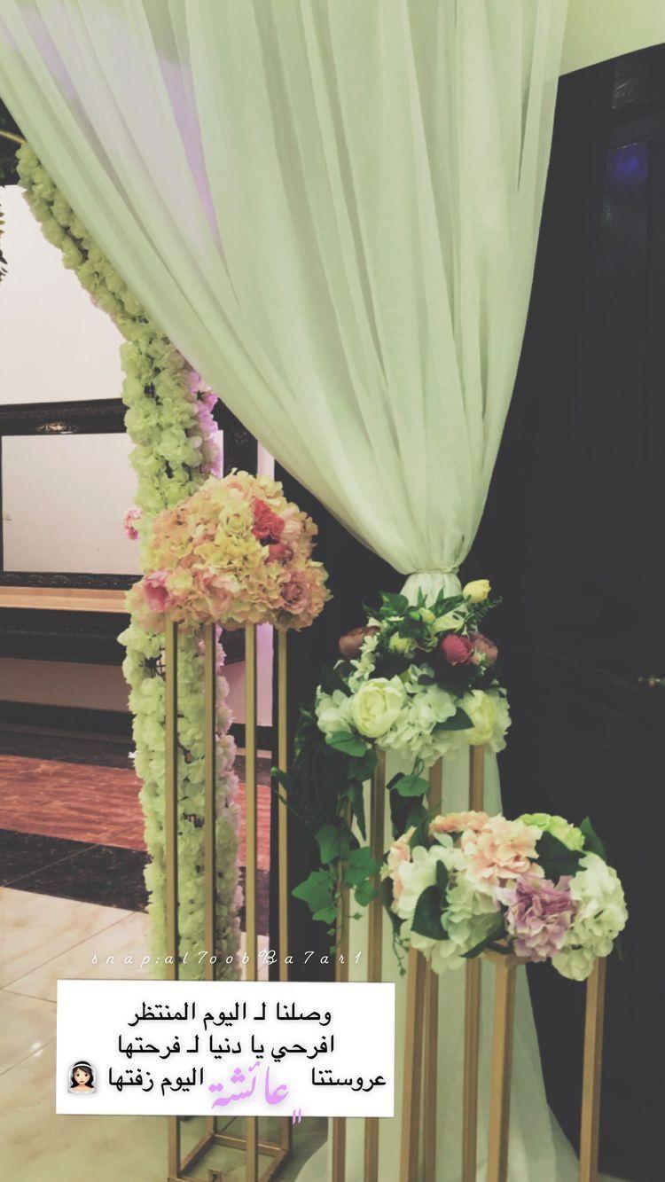 Snap Al7oobba7ar1 Bride Quotes Marriage Wedding