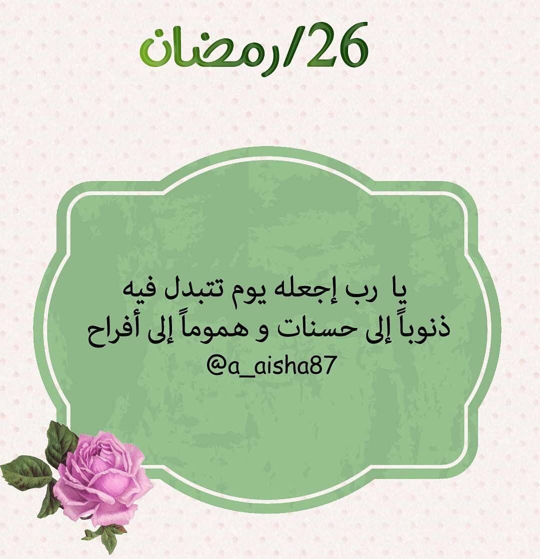 اللهم آمين Ramadan Prayer Ramadan Day Ramadan Quotes