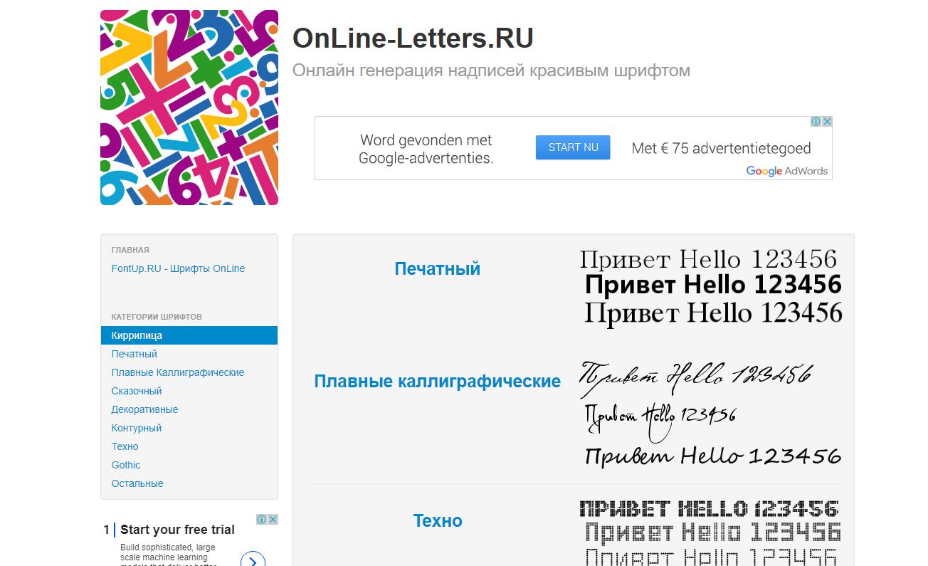 Сделать надпись на картинку онлайн красивым шрифтом онлайн