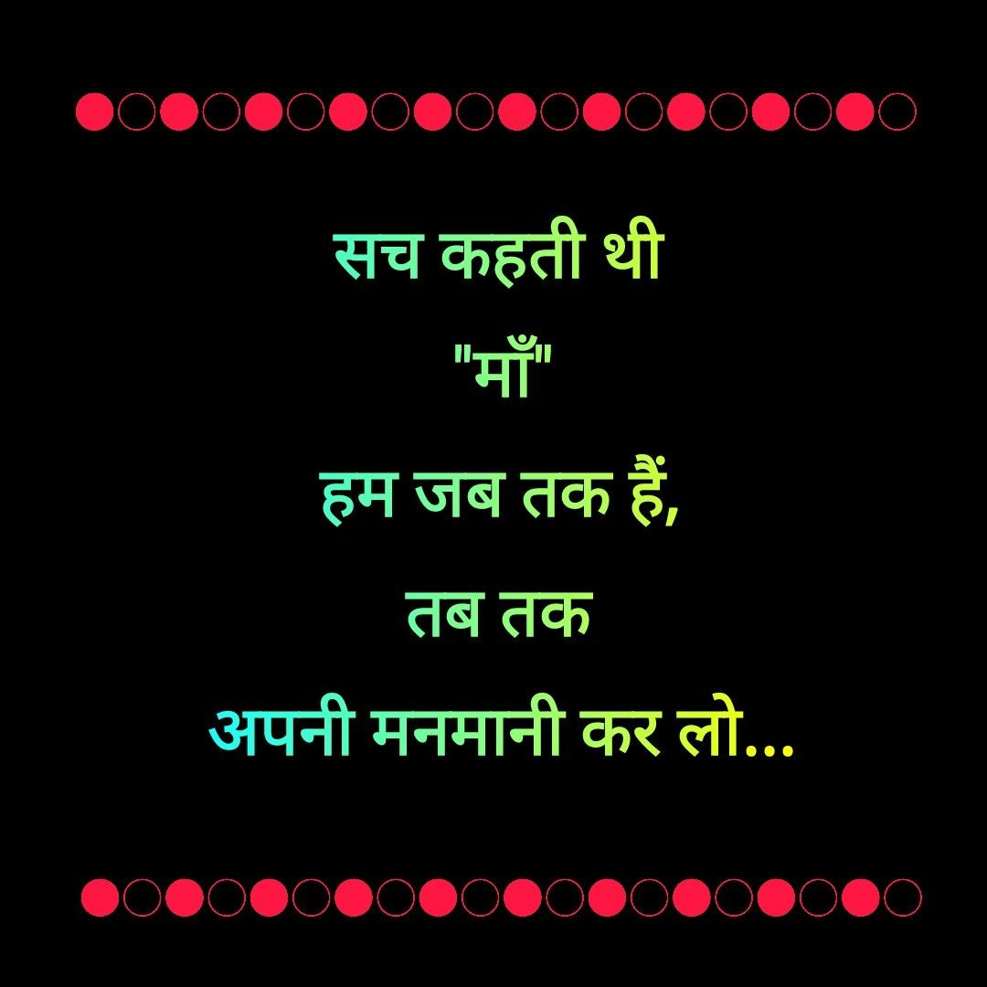 सच कहत थ म Mother Quotes Words Hindi Lines