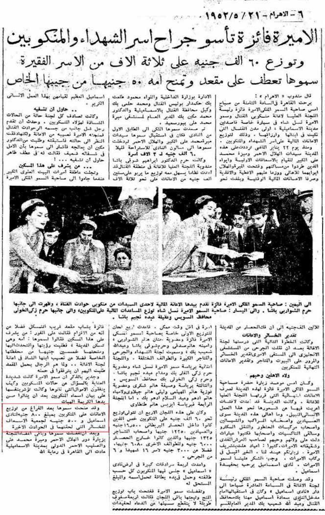 Princess Neslishah With Princess Faiza In A Red Cresent Mission Ismailia Egypt 20 May 1952 Egypt Egyptian History Ismailia