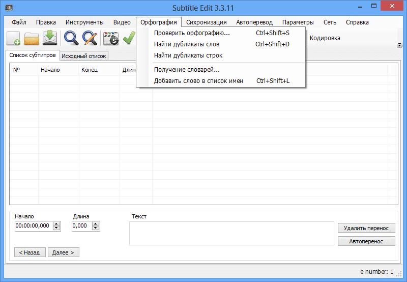 Subtitle Edit 3.5.7 Final + Portable программа редактор ...