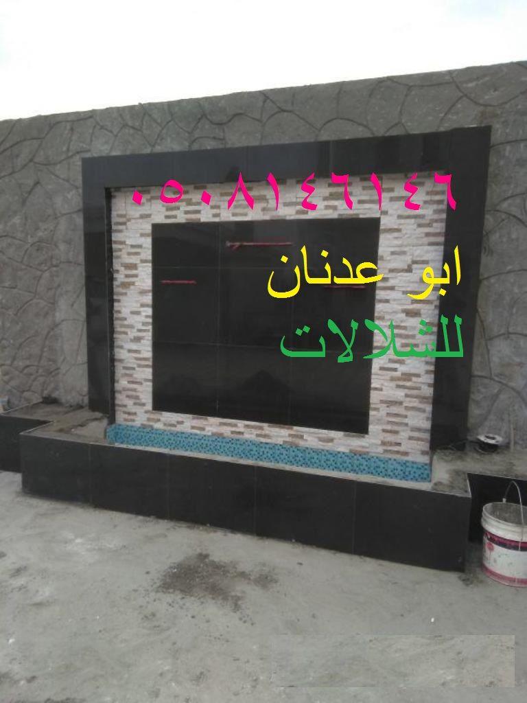 صور محلات بيع نوافير بالرياض شلالات نوافير الرياض نوافير محلات النوافير في الرياض محلات بيع الشلالات بالرياض شلالات جداريه نوافيرمنزلية شلالات ونوافير