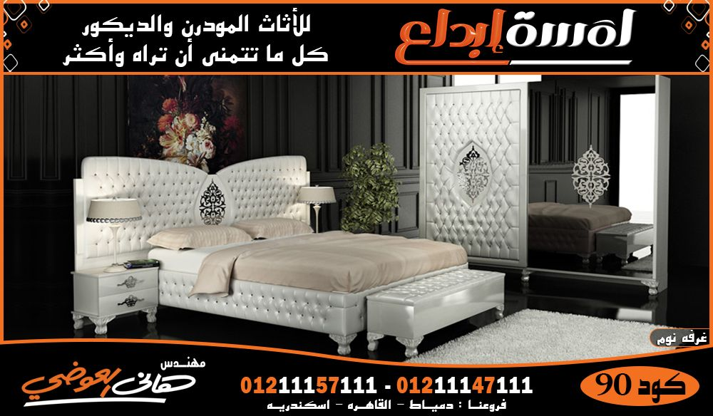 غرف نوم جديده كتالوج غرف نومbdf 2020 Home Decor Furniture Decor