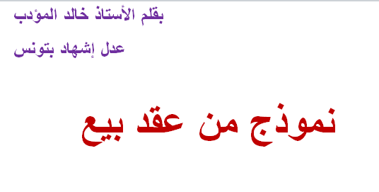 نموذج من عقد بيع بقلم الأستاذ خالد المؤدب عدل إشهاد بتونس Arabic Calligraphy Calligraphy