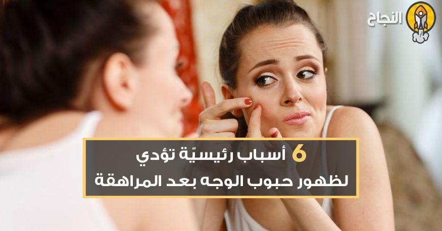 6 أسباب رئيسي ة تؤدي لظهور حبوب الوجه بعد المراهقة Incoming Call Screenshot Incoming Call