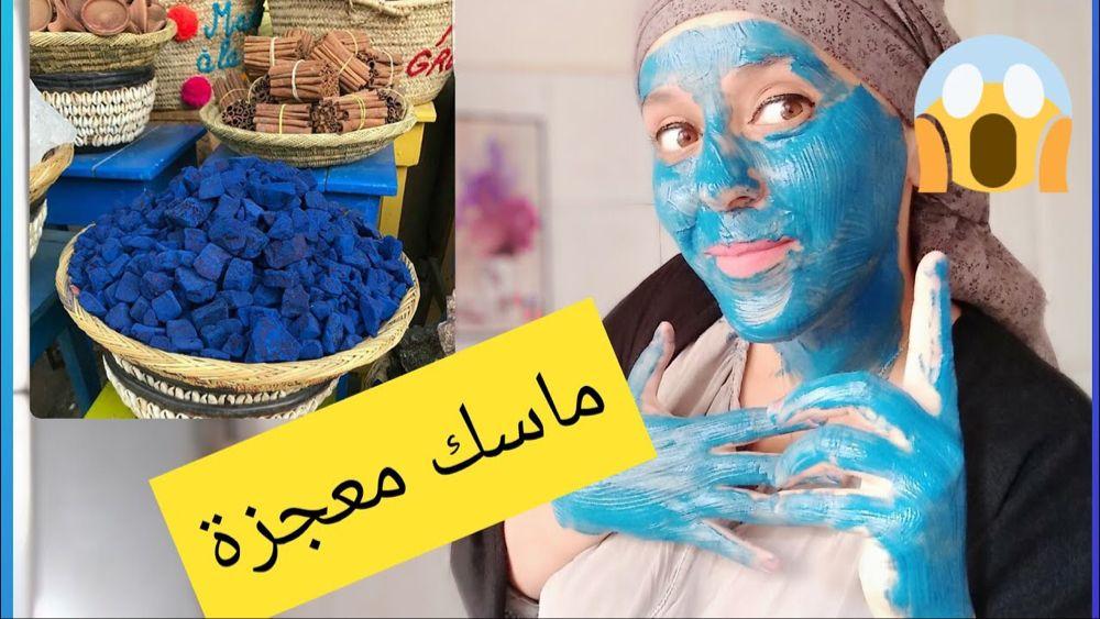ماسك النيلة الزرقاء لتبييض الوجه والتخلص من مشاكل البشرة يفتح ويقضي على التجاعيد Youtube Children Diaper Diaper Cake