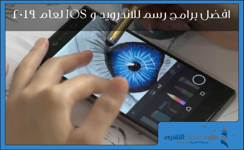 برنامج رسم افضل برامج رسم للاندرويد و Ios لعام 2019 منارة عدن التقنية Drawing App Iphone Drawing Apps For Pc Good Drawing Apps
