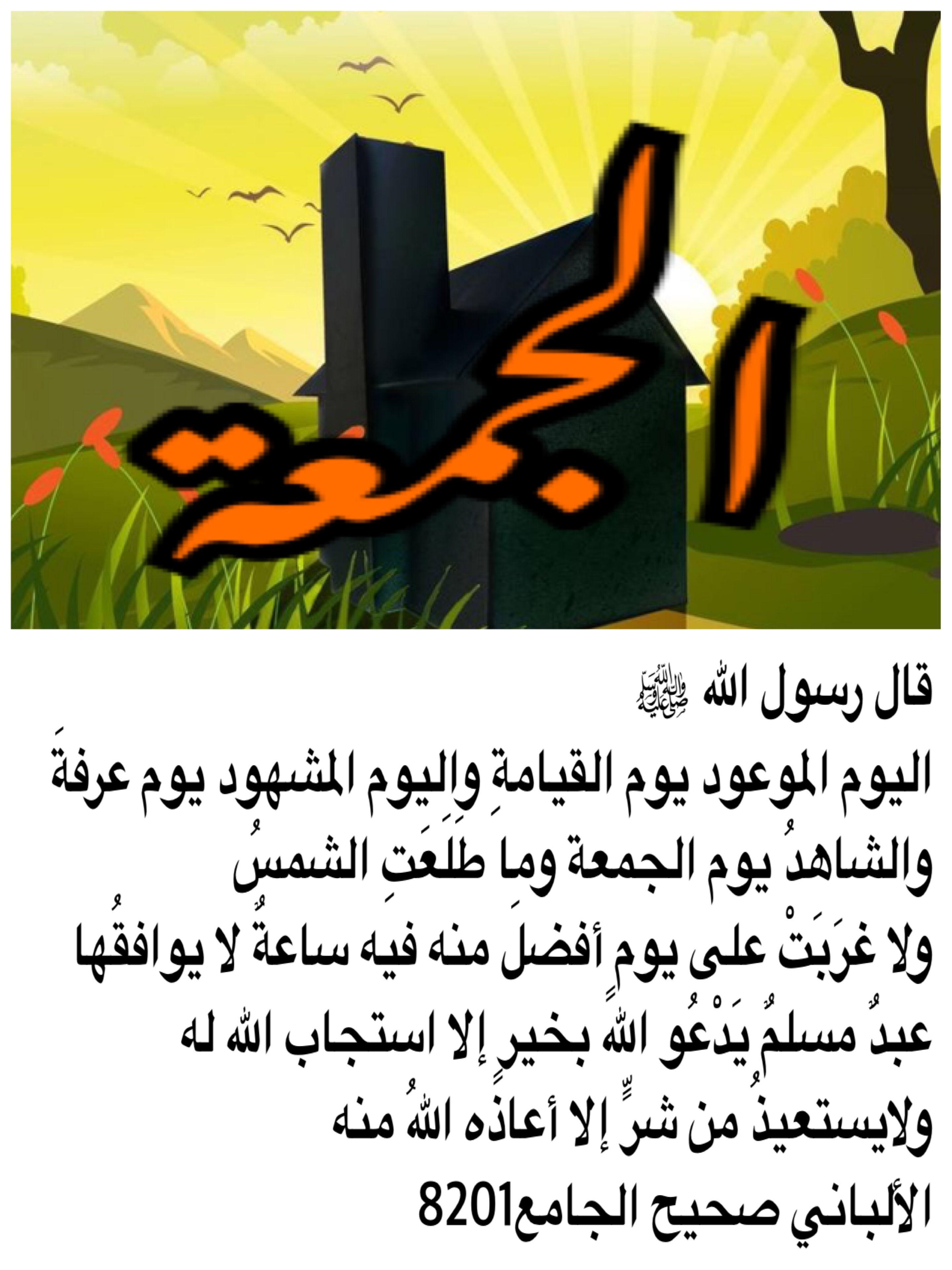 Pin By Muslima Kh On Islamy Friday