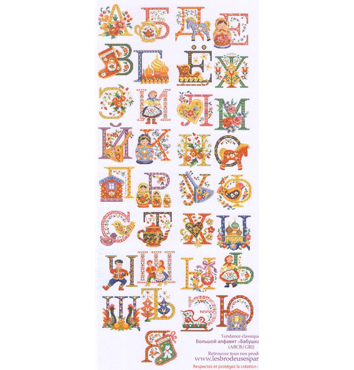 Схема большой вышивки крестом фото 406