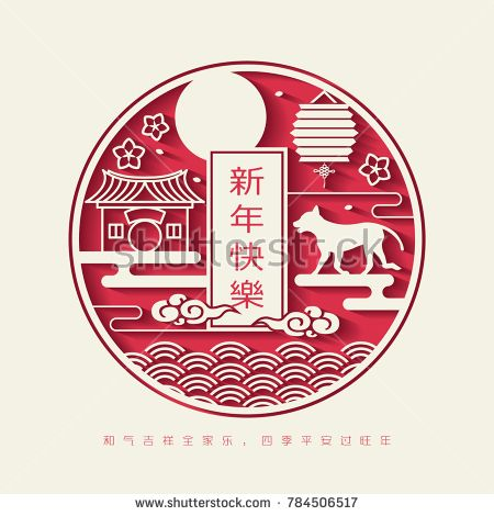 Celebrate chinese new year by sending a free digital card chinese 2018 chinese new year paper cutting year of dog vector design chinese translation auspicious stopboris Choice Image