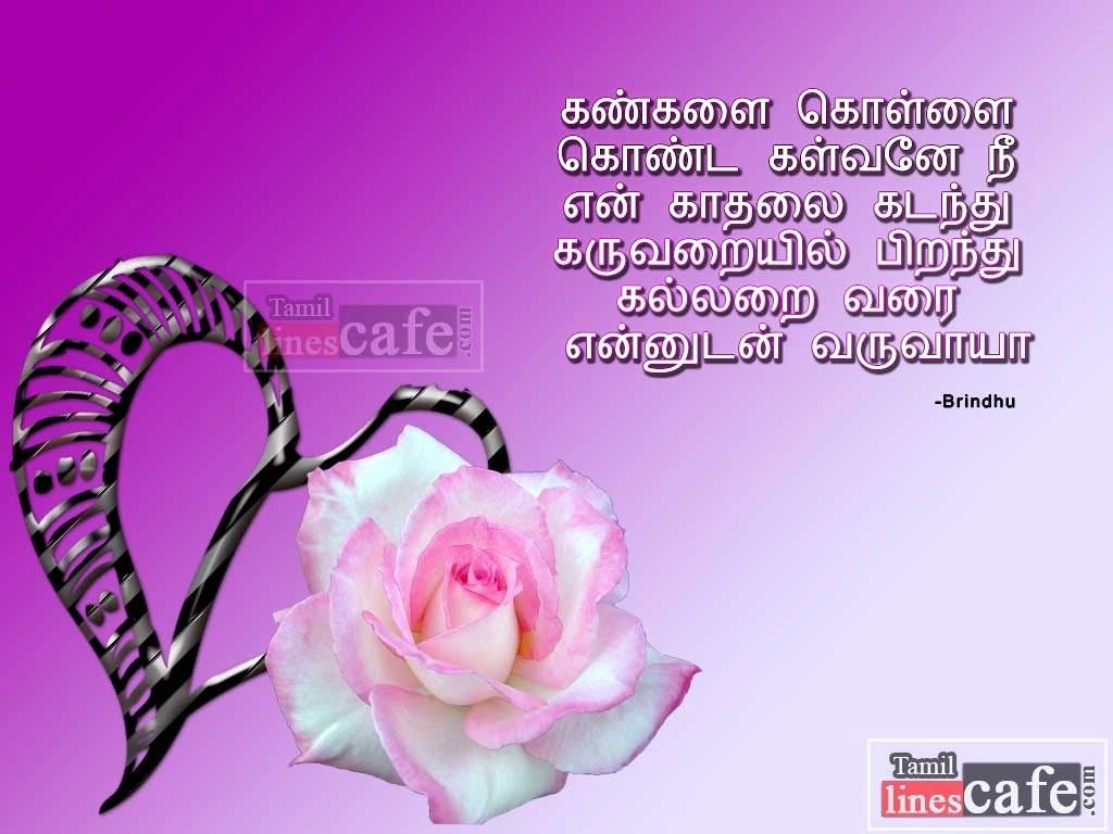 54 Best Love Proposal Quotes In Tamil - - 23 Quotes on the ...