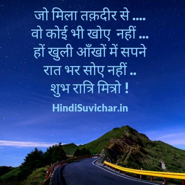 Good Night Images With Message In Marathi Good Morning Good