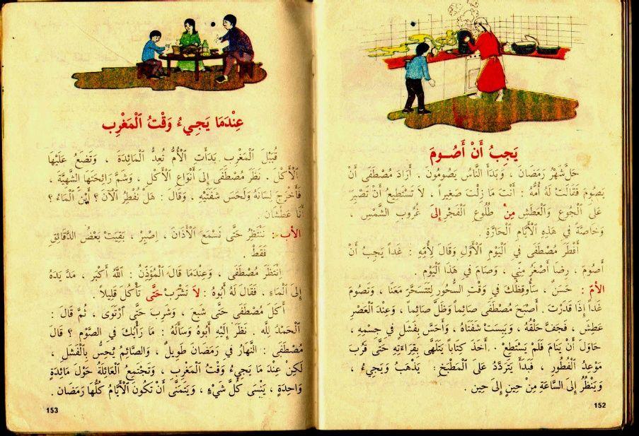 الصوم إرادة 1980 1990 كتاب القراءة السنة الثالثة أساسي الجزائر نظام قديم تسعينيات Arabic Books Learning Time Books