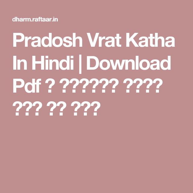 Pradosh Vrat Katha In Download